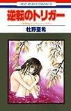 逆転のトリガー / 杜野 亜希 のシリーズ情報を見る