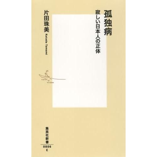 孤独病 寂しい日本人の正体 (集英社新書)