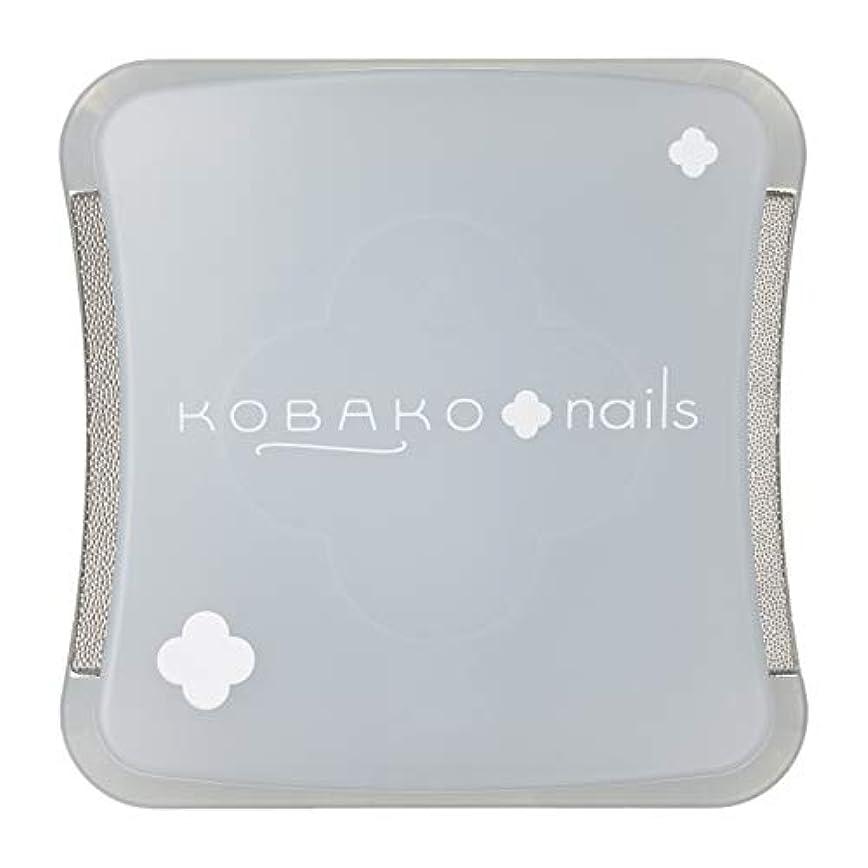 暴動装置の頭の上KOBAKO(コバコ) コンパクトネイルファイル