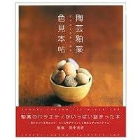書籍 陶芸釉薬 色見本帖