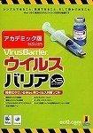 ウイルスバリア X5 アカデミック版