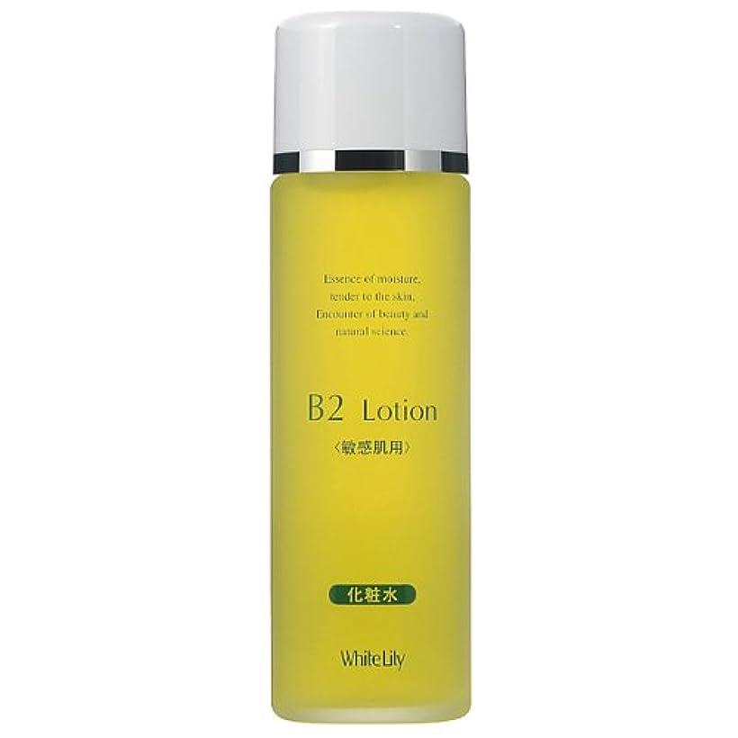 定期的に性能ホストホワイトリリー B2ローション 150mL 化粧水