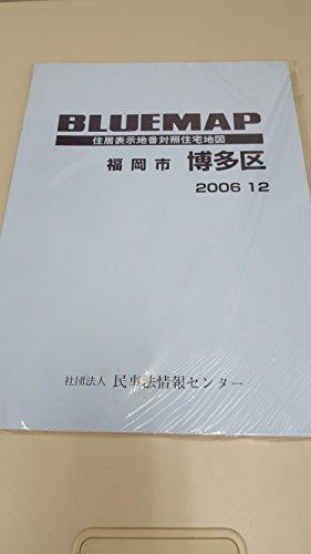 福岡市博多区 200612 (ブルーマップ)