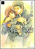 LOVE SONG / まんだ 林檎 のシリーズ情報を見る