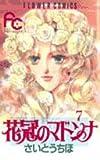 花冠のマドンナ 7 (フラワーコミックス)