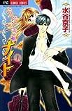 う・そ・つ・き★ナイト 1 (フラワーコミックス)