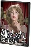 ドラマ版 嫌われ松子の一生 Vol.6 [DVD]