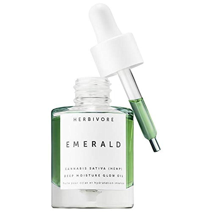 メッシュ太鼓腹悲しいHerbivore Emerald Deep Moisture Glow Oil 29ml