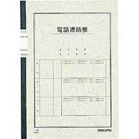 コクヨ 電話連絡帳 6号 (セミB5)40枚 ノ-80N / 10セット