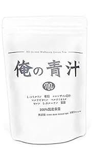 桑の葉 青汁 俺の青汁 (2.1g×30本) ダイエット 無糖 L-カルニチン L-シトルリン 糖質制限