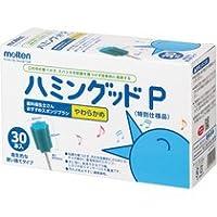 モルテン ハミングッドP(特別仕様品) MHGP30 1箱(30本)