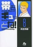 帯をギュッとね! (8) (小学館文庫)