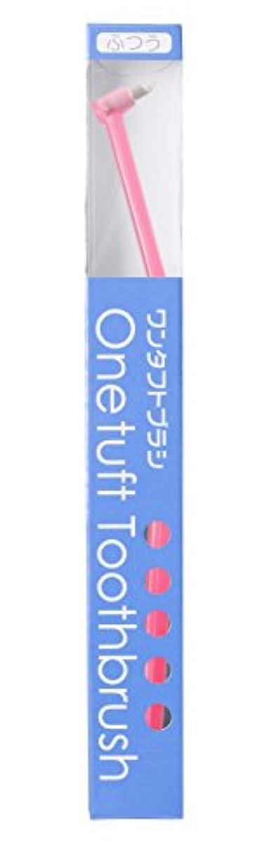 【Amazon.co.jp限定】歯科用 LA-001C 【Lapis ワンタフトブラシ ジェリー(ピンク)】 ふつう (1本)◆ グッドデザイン賞受賞商品 ◆ 【日本製】