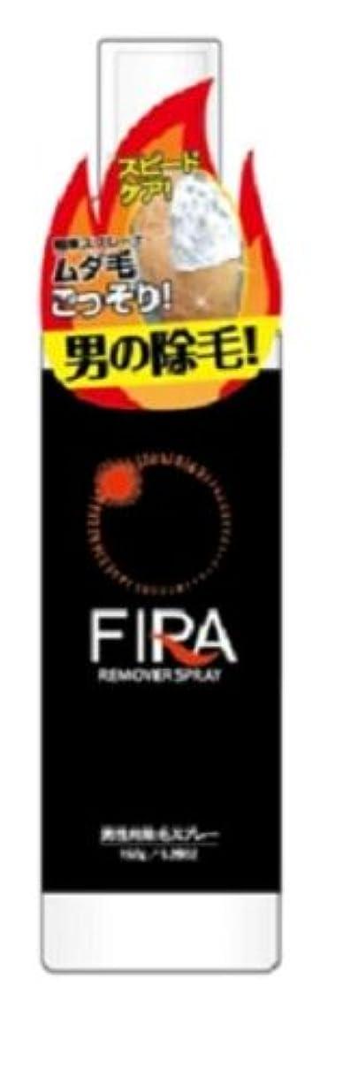 ラケットトラフなぜならFIRA リムーバーミストメンズ 除毛スプレー 150g