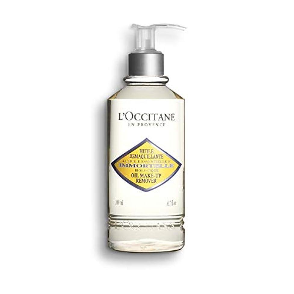 洗剤おっとスキーロクシタン(L'OCCITANE) イモーテル クレンジングオイル 200ml