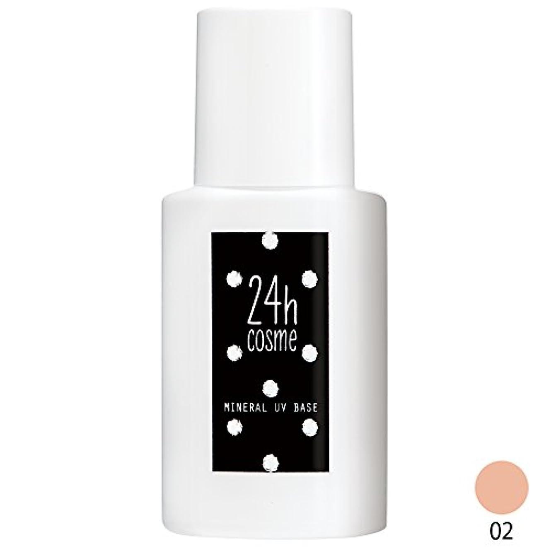 コジオスコアレルギー粘性の24h cosme 24 ミネラルUVベース40 02ナチュラル SPF40/PA+++