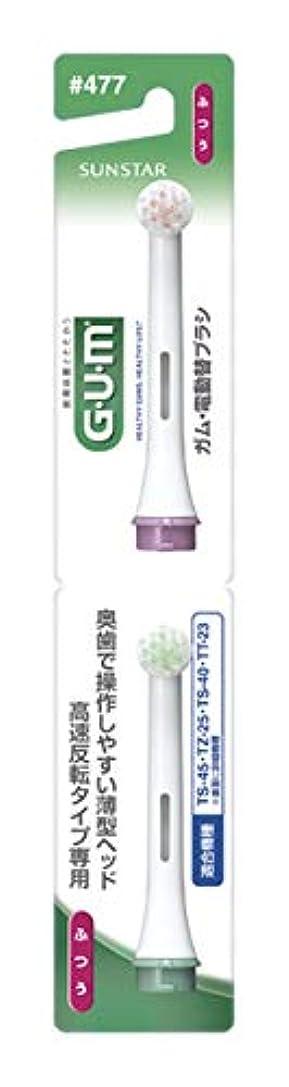 留め金紫の時系列GUM(ガム) 電動歯ブラシ 替えブラシ #477 [高速反転タイプ専用] 2本組