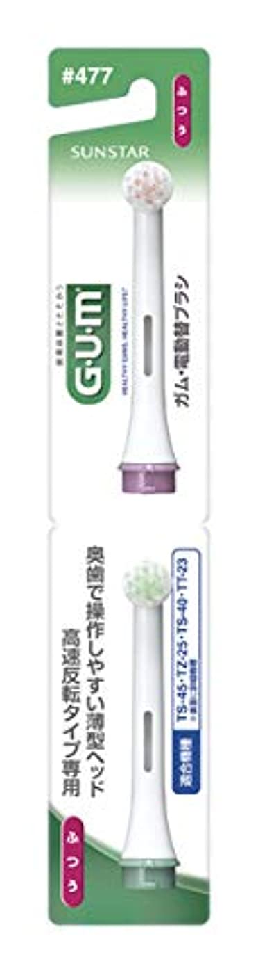 不潔バン別のGUM(ガム) 電動歯ブラシ 替えブラシ #477 [高速反転タイプ専用] 2本組