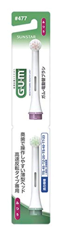 許可するアクセント生きるGUM(ガム) 電動歯ブラシ 替えブラシ #477 [高速反転タイプ専用] 2本組