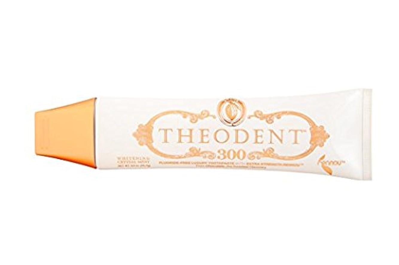 あからさま床猛烈なハリウッドセレブご用達 Theodent Whitening Crystal Mint テオデント ホワイトニング クリスタル ミント 天然カカオ配合