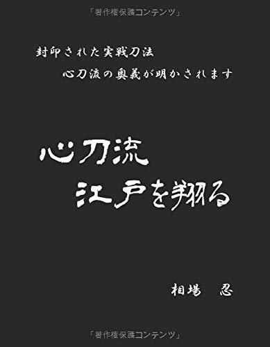 心刀流江戸を翔る (MyISBN - デザインエッグ社)