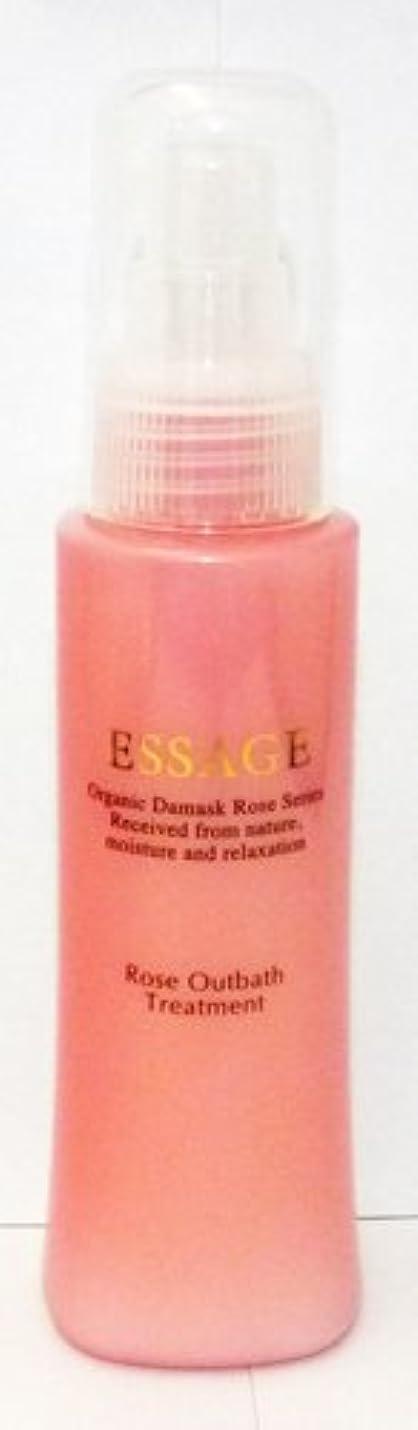 震え列挙する伝染性ESSAGE(エッセージュ) アウトバストリートメント 100g