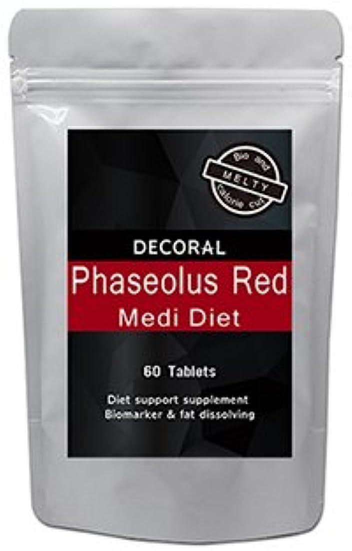 粘土暖かさ知り合いファセオラスレッド  Phaseolus Red