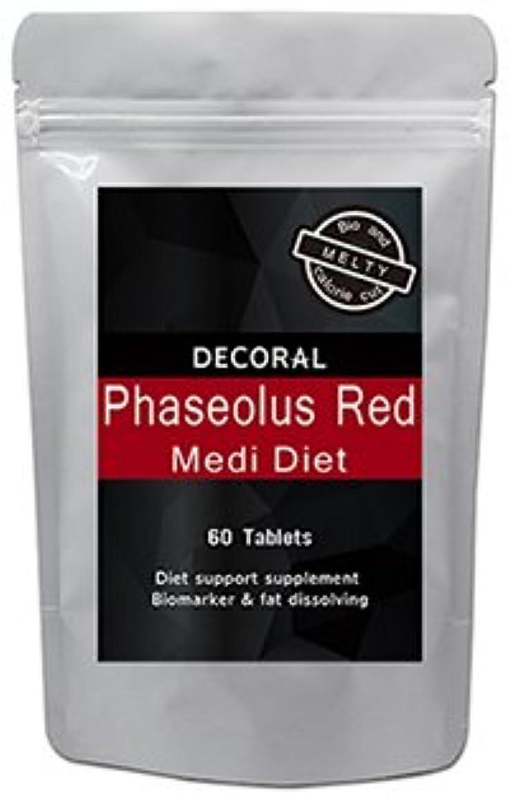 習慣早めるオピエートファセオラスレッド  Phaseolus Red