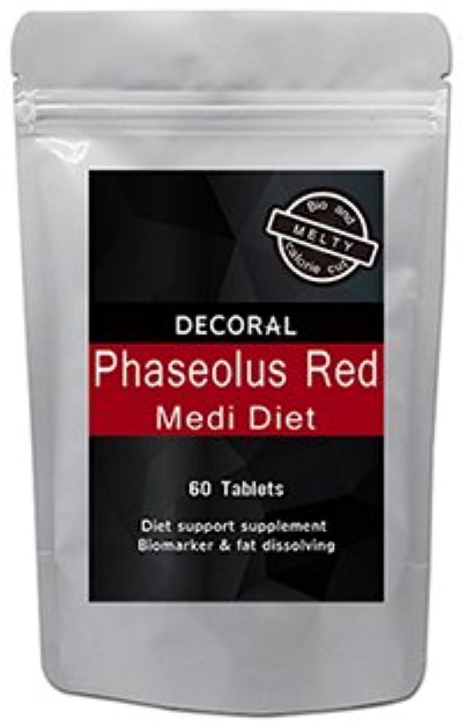 移動服を片付ける無傷ファセオラスレッド  Phaseolus Red