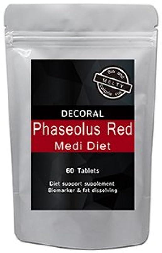 まどろみのある歪める徐々にファセオラスレッド  Phaseolus Red