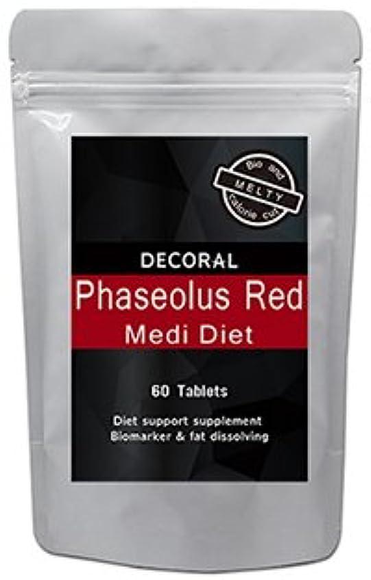 ペストリー硬い合図ファセオラスレッド  Phaseolus Red
