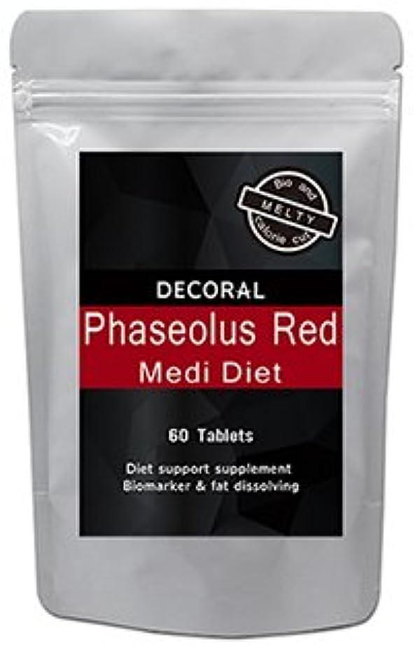 ホイップ養う防止ファセオラスレッド  Phaseolus Red