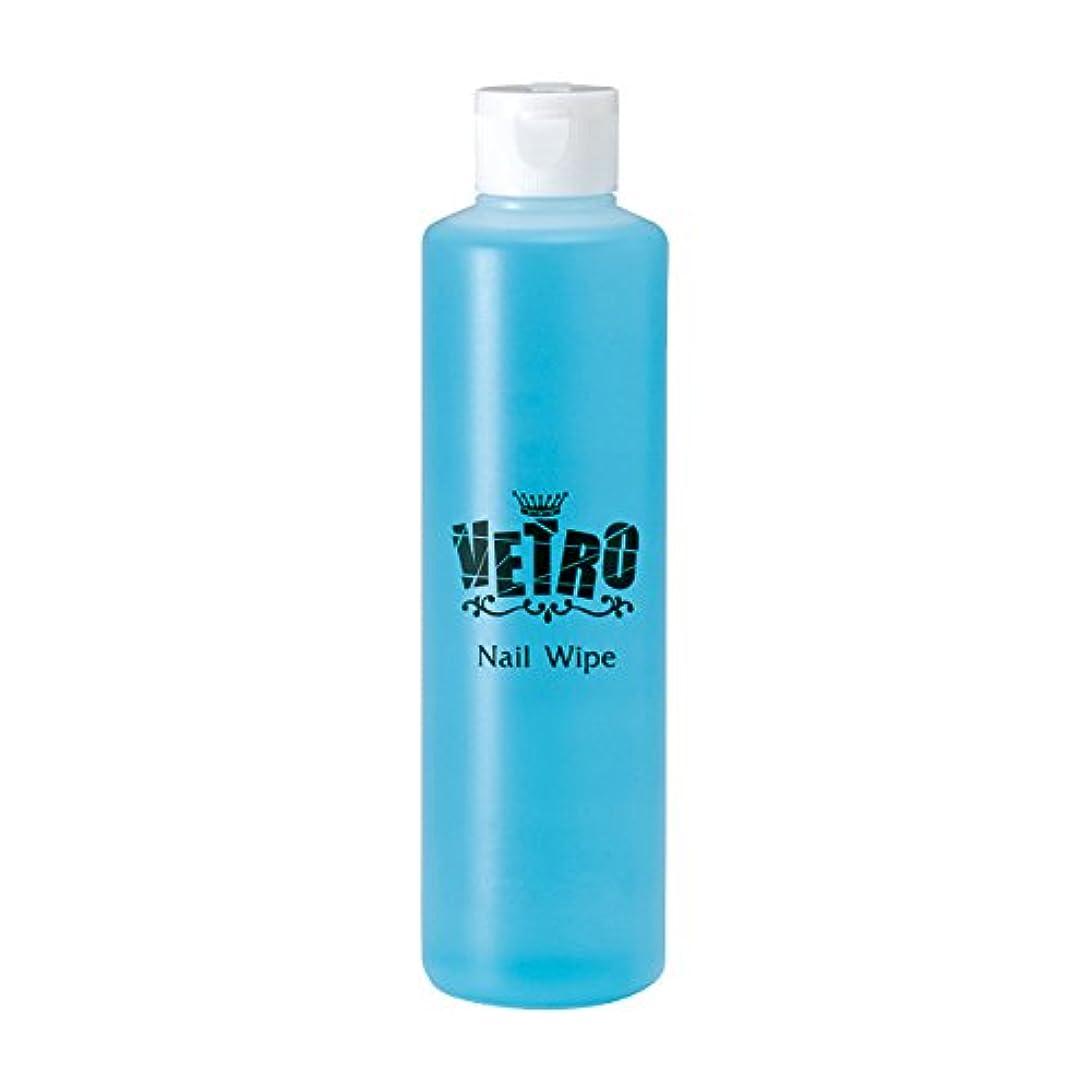 マエストロ変わる亜熱帯VETRO ネイルワイプ250ml ネイルクレンザー 未硬化ジェル拭き取り
