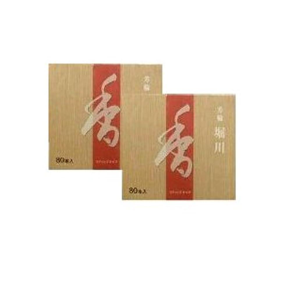 カップ電話操作可能松栄堂 芳輪 堀川 スティック80本入 2箱セット