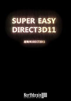 [鎌田茂雄]の超簡単DIRECT3D11: 買ったその日からDirect3D11使いになれる (Northbrain)