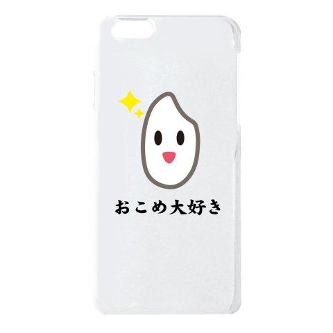 (クラブティー) ClubT 【日本の主食!稲刈り・脱穀・新米入荷!かわいいお米グッズ!】かわキャラシリーズ おこめ大好き(2012再レイアウトver) iPhone6オリジナルケース (クリア) クリア