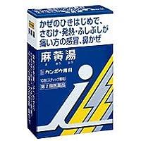 【第2類医薬品】「クラシエ」漢方麻黄湯エキス顆粒i 10包 ×5