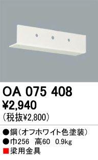 ODELIC(オーデリック) 【工事必要】 ワイヤーシステム 梁用金具 OA075408