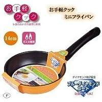 少量おかずの調理に便利 パール金属 お手軽クック ミニフライパン14cm オレンジ HB-151