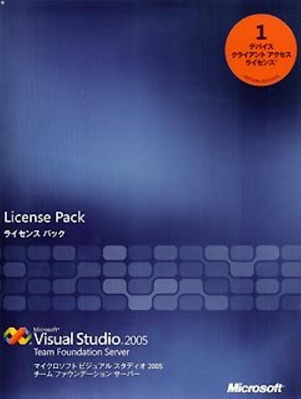 リスク線形歌うMicrosoft Visual Studio 2005 Team Foundation Server 日本語版 1デバイス クライアント アクセス ライセンス