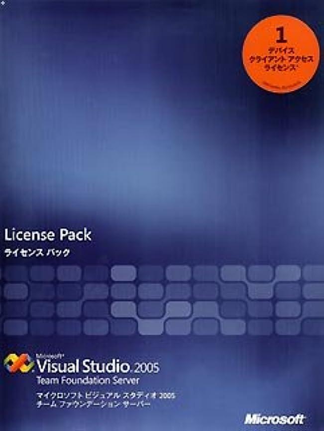 光沢計算可能不屈Microsoft Visual Studio 2005 Team Foundation Server 日本語版 1デバイス クライアント アクセス ライセンス