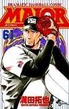 Major―Dramatic baseball comic (61) (少年サンデーコミックス)