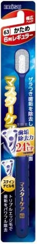 ライフル増強再生可能【まとめ買い】マスターケアハブラシ?6列レギュラー かため ×3個