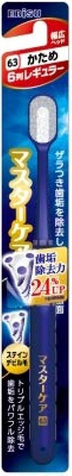 指定ネクタイぬれた【まとめ買い】マスターケアハブラシ?6列レギュラー かため ×6個