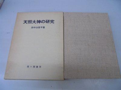 天照大神の研究 (1973年)