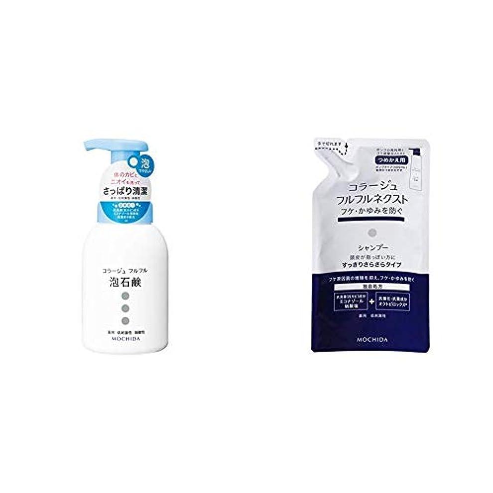 シリーズ古くなったフリッパーコラージュフルフル 泡石鹸 300mL (医薬部外品) & ネクストシャンプー すっきりさらさらタイプ (つめかえ用) 280mL (医薬部外品)