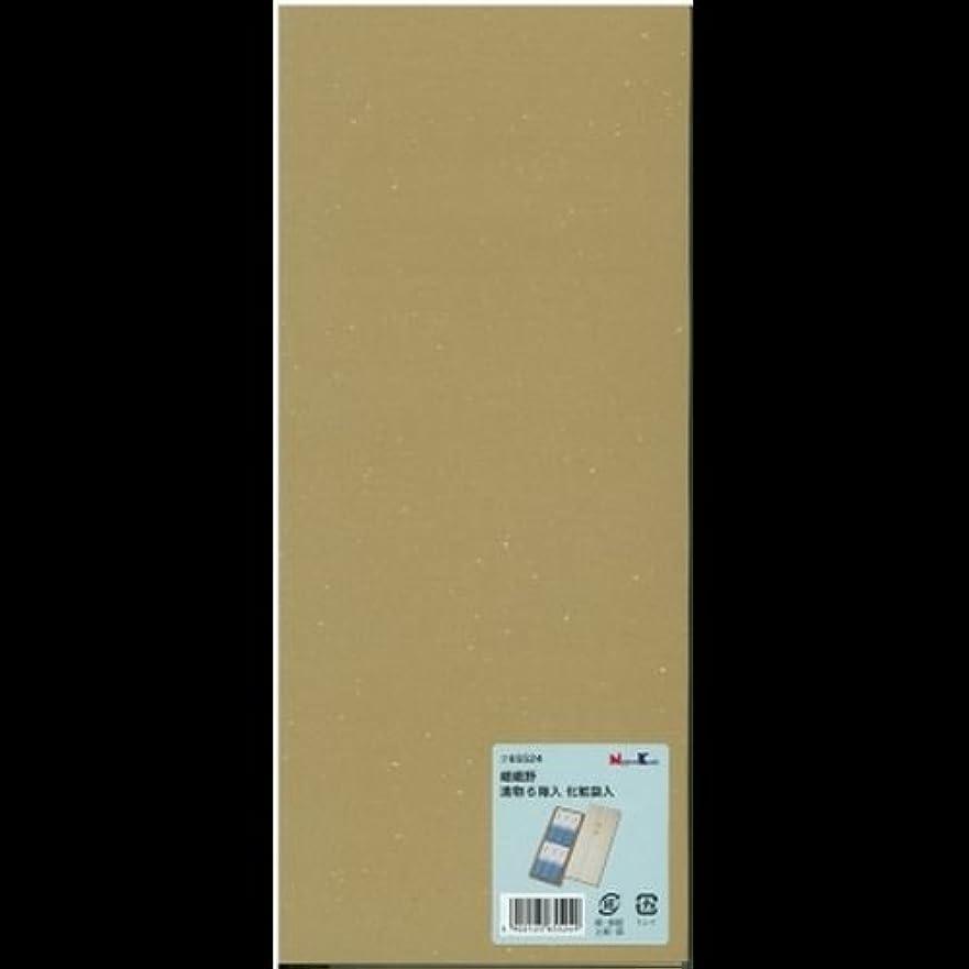 汚いクマノミ渦【まとめ買い】嵯峨野 進物 6箱入 化粧袋入 ×2セット