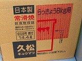 久松8号14,4L、たれ壺切立て、生産終了、希商品、焼き鳥、焼き肉店向き、浄水竹炭5枚付