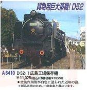 Nゲージ A6410 D52-1 広島工場保存機