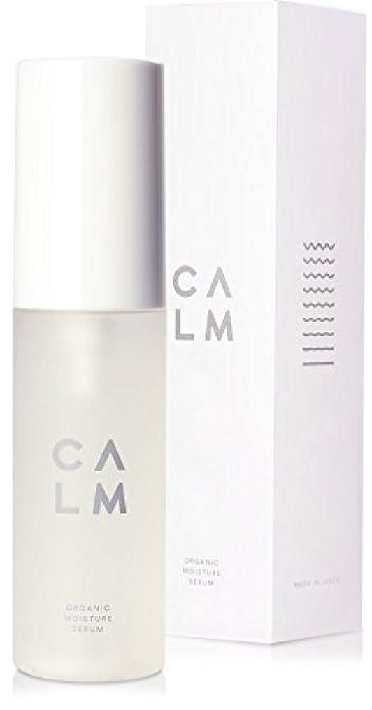 混乱させる神の芸術CALM (カーム) 美容液 50ml 日本製 オーガニック 天然由来成分100% 美白 高保湿 高浸